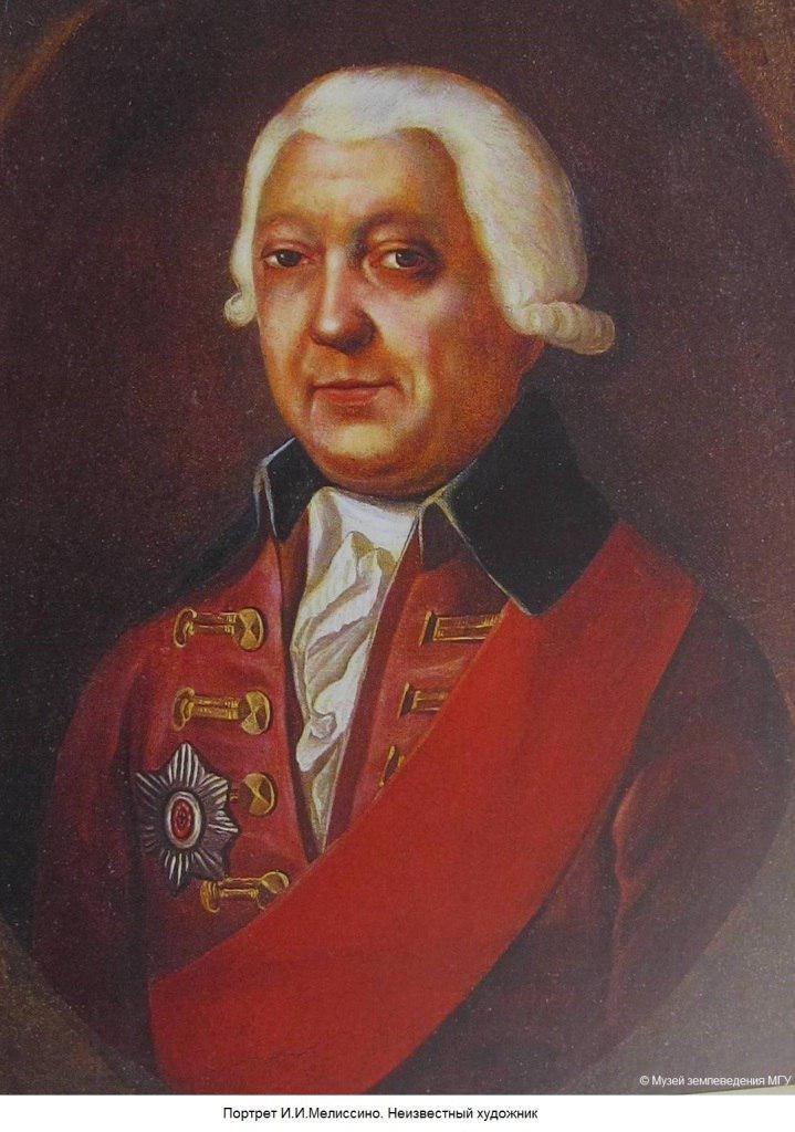 3 апреля 1795 года в Москве умер Иван Иванович Мелиссино