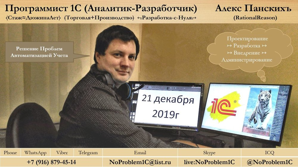 1С-Разработка-АлексПанскихъ-Контакт.jpg