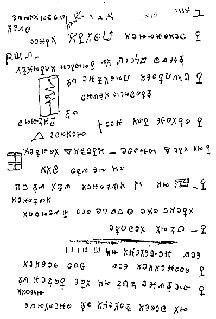 8 августа 1887 года Адольфус Фредерик Александр Вудфорд передал Шифрованные Манускрипты