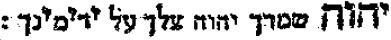 Стих, соответствующий Ангелу Шем ха-Мефораш