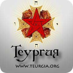 Западная Магическая Традиция - Теургия.Org